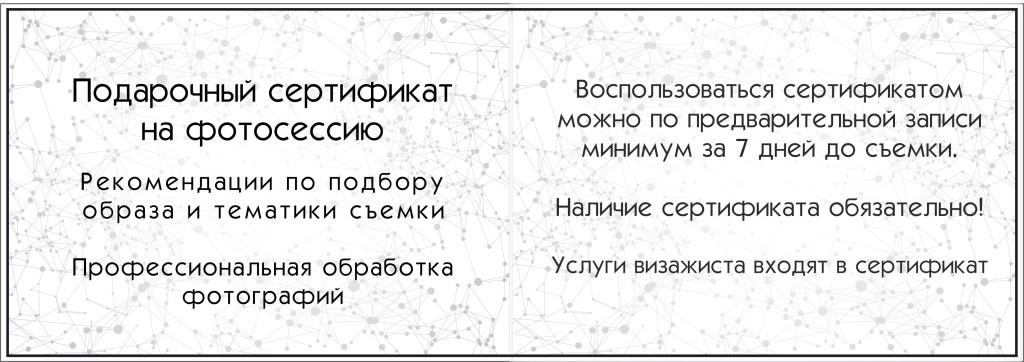СЕртик подарочный 2